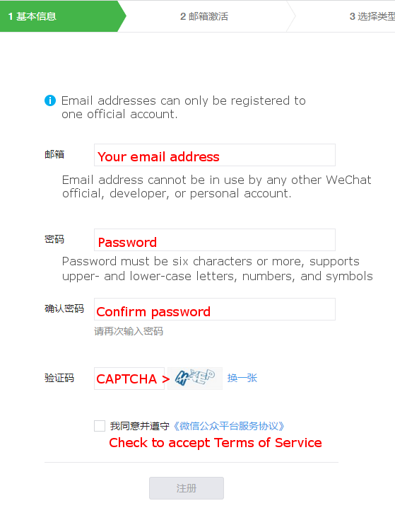 Register WeChat Official Account First Step Create Account