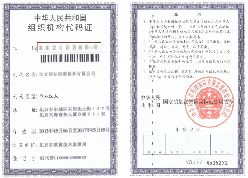 Chinese Organization Code Certificate Number