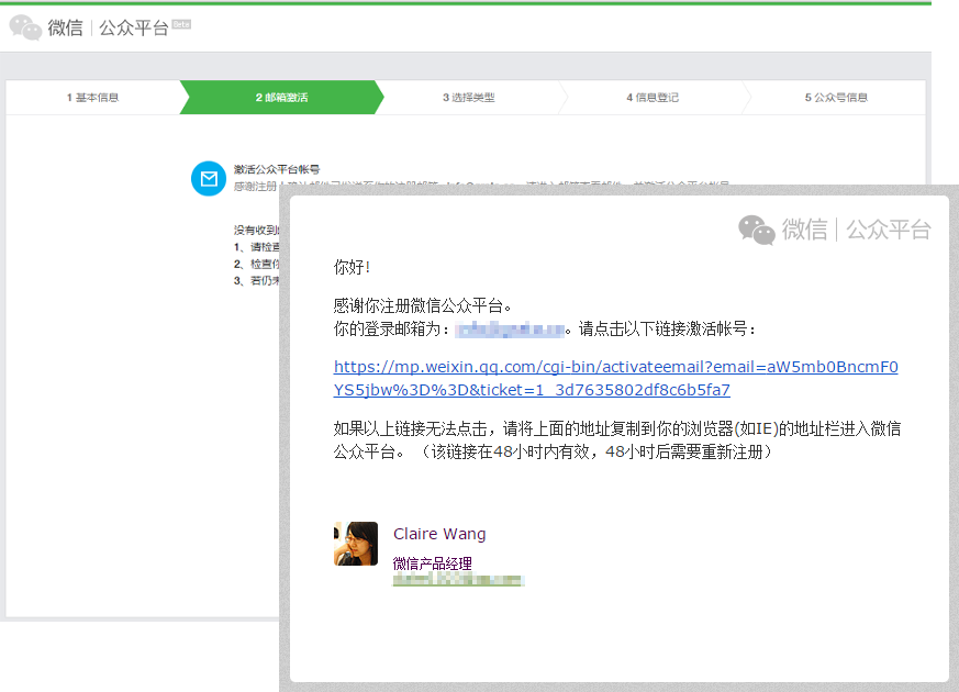 Register WeChat Official Account Verify Activate Email