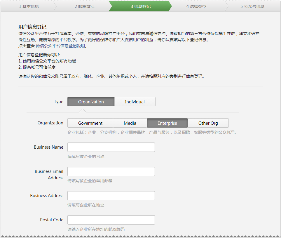Register WeChat Official Account Form English