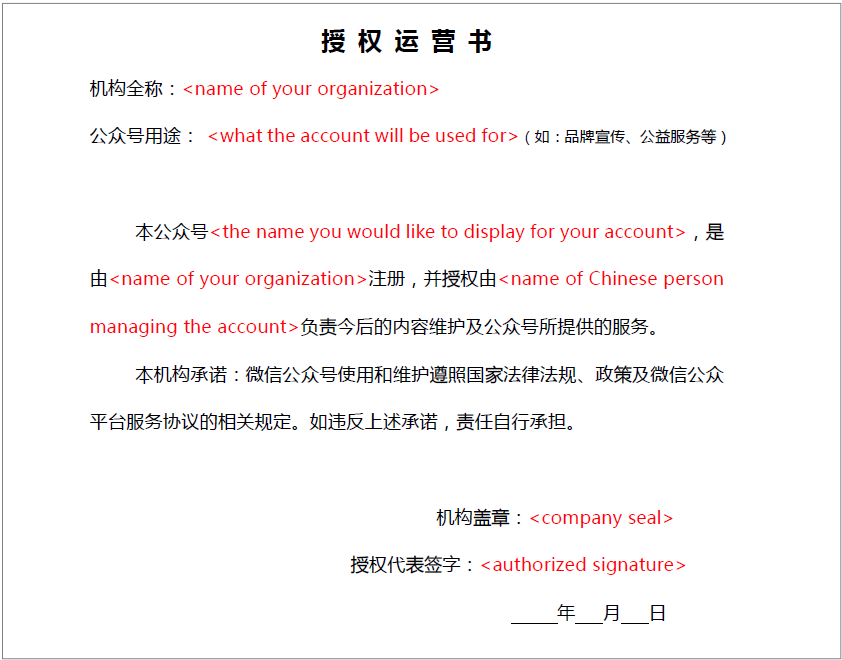 WeChat Official Account Application Form English
