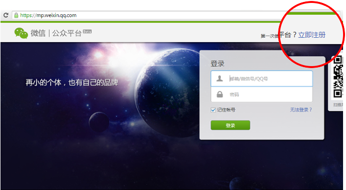 Register New WeChat Official Account Click Here