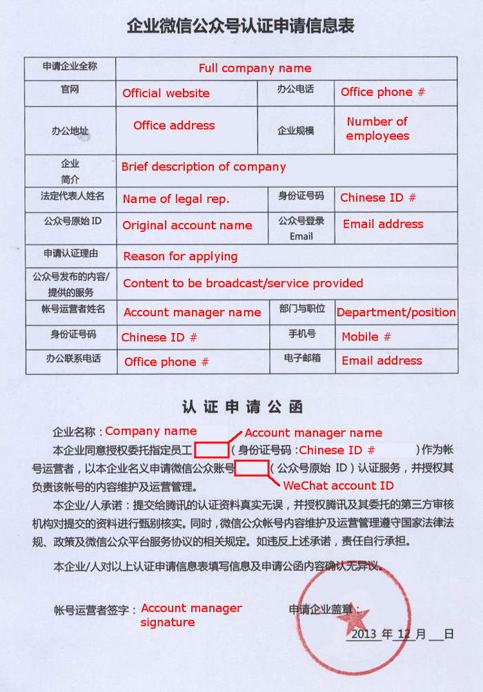 Verify WeChat Official Accounts Application Form