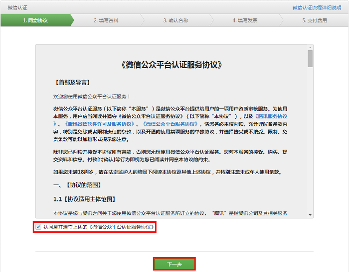 Verify WeChat Official Accounts New Terms of Service