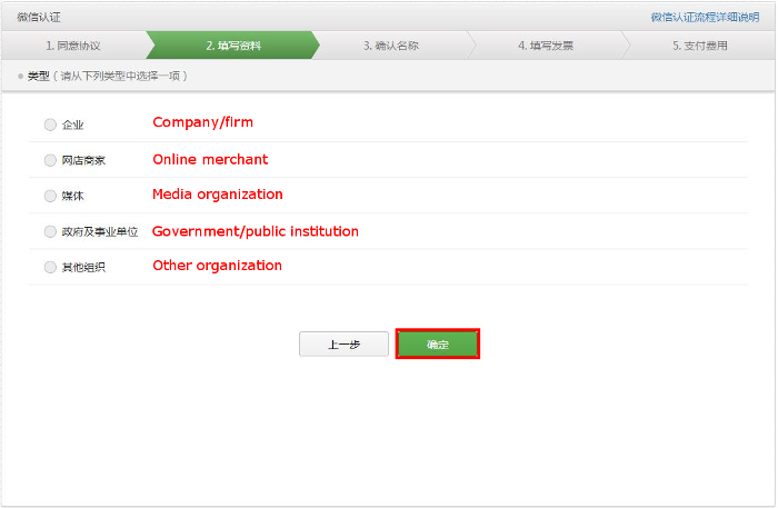 Verify WeChat Official Accounts Choose Organization Type