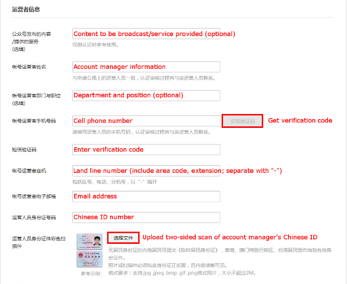Verify WeChat Official Accounts Enter Account Manager Information