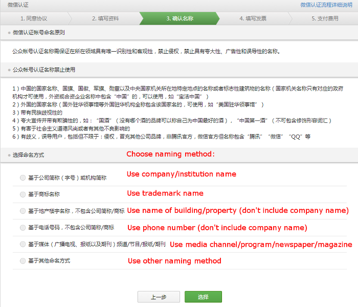 Verify WeChat Official Accounts Confirm Name