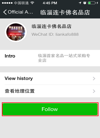 5-wechat-report-trademark-violations-follow-fake-account