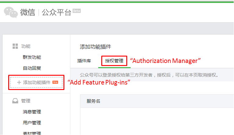 WeChat Official Accounts Certified Service Providers Rights Management