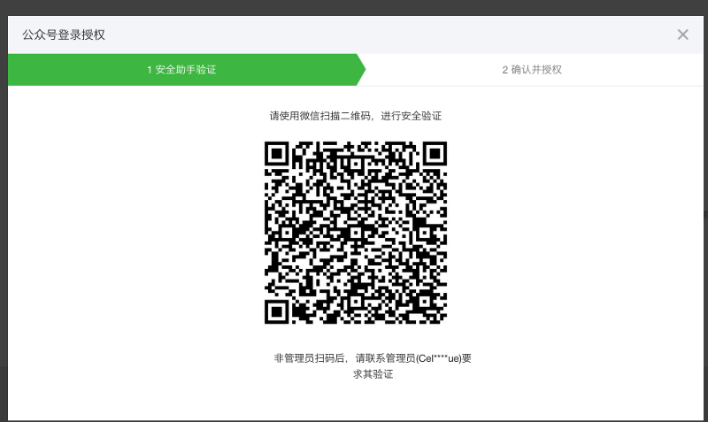 Admin Must Scan QR Code to Verify