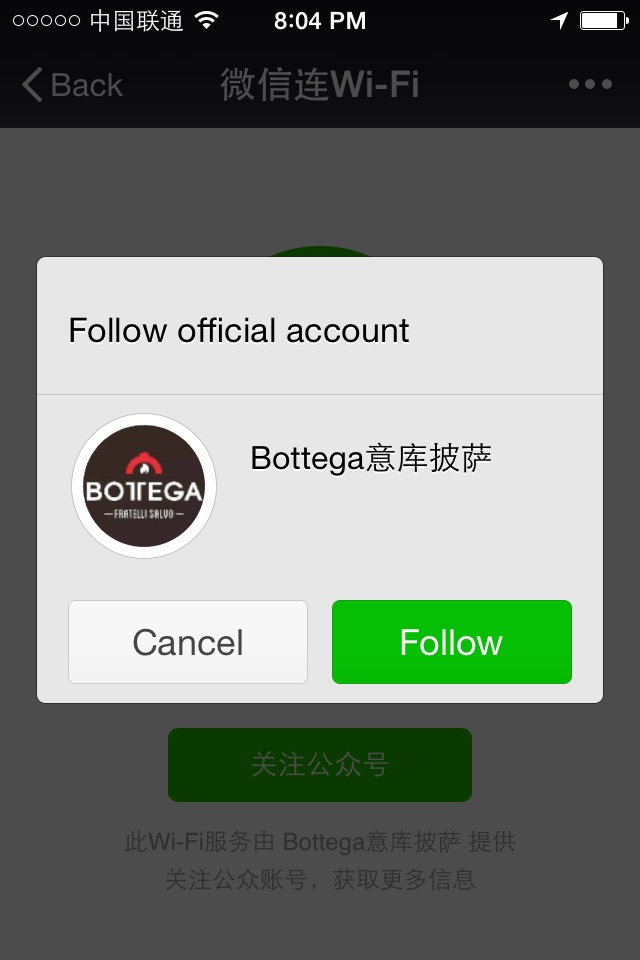 WeChat Wifi Prompt to Follow Account