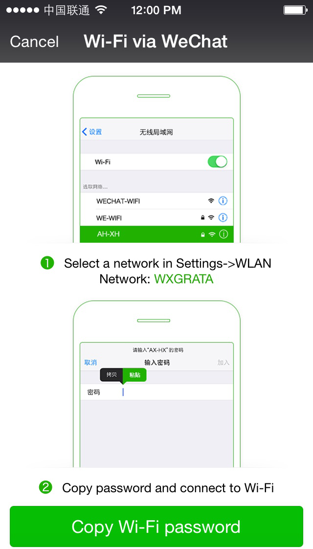 WeChat Wifi Connect iOS