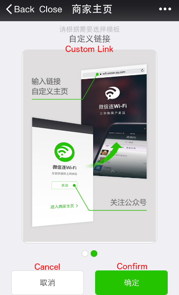 WeChat-Wifi-Landing-Page-Link