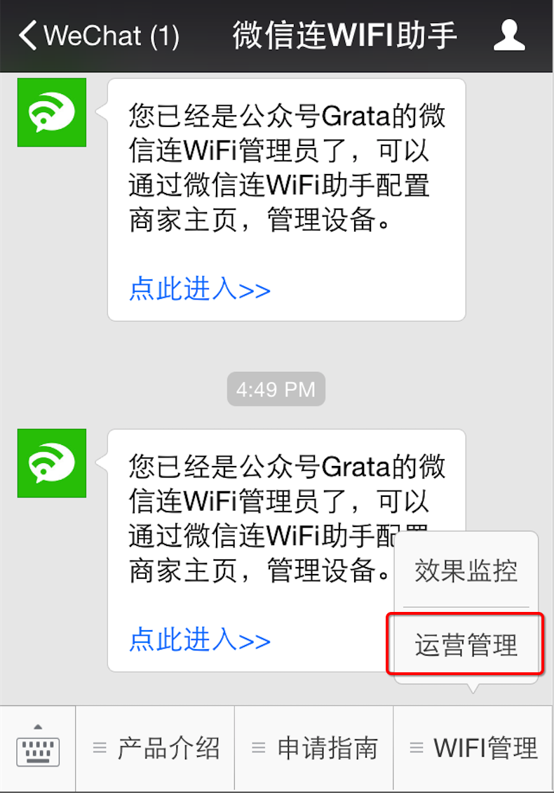 WeChat Wifi Official Account