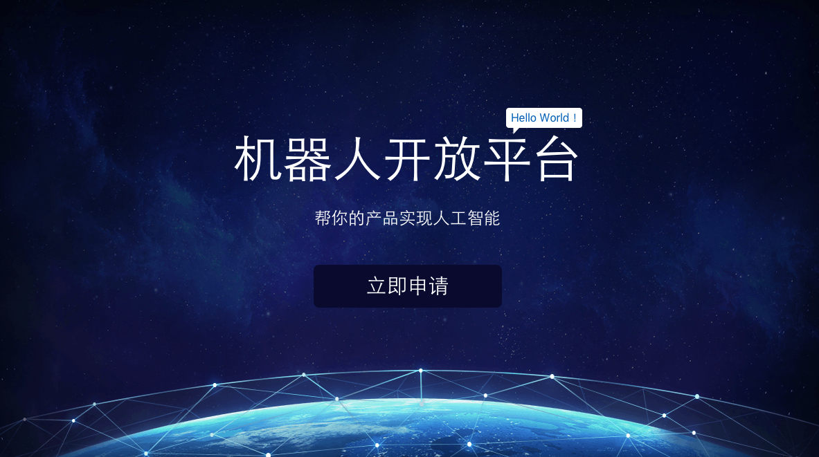 Tencent Open Chatbot Platform