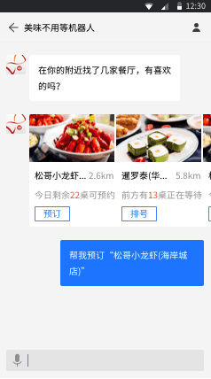 Tencent Dining Chatbot