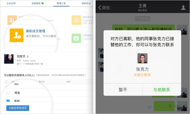 What's New in WeChat Work  v2.5.8
