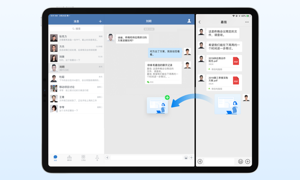 What's new in WeChat Work v2.8.8